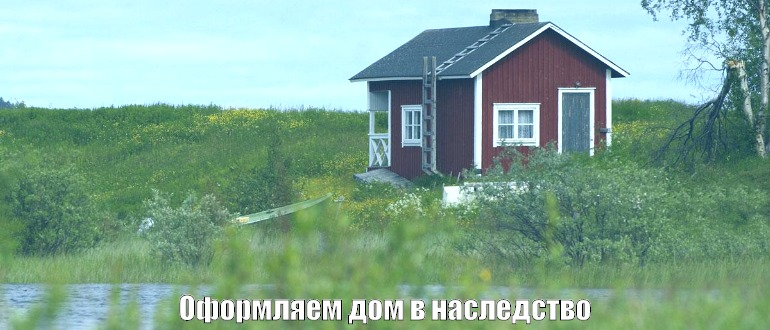 Оформление дома в деревне по наследству