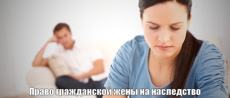 отношения с гражданской женой