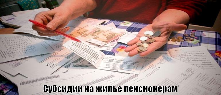 Какие льготы, компенсации и субсидии положены одиноким пенсионерам