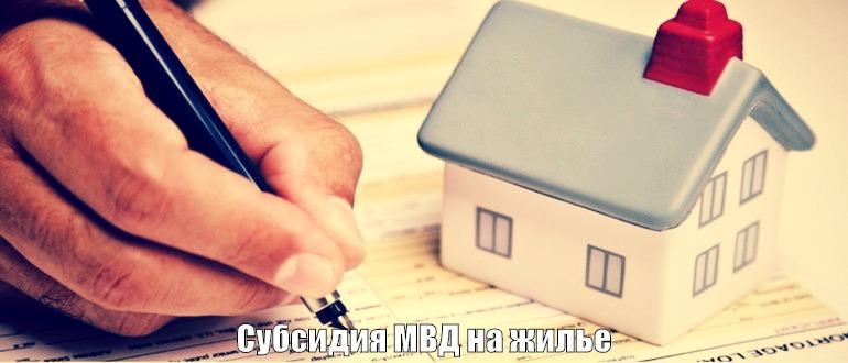 Субсидия МВД на жилье: субсидии сотрудникам МВД на приобритение жилья
