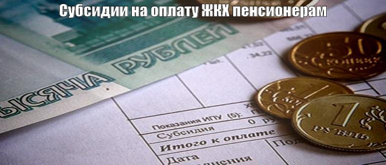 Субсидия По Оплате Квартиры Для Пенсионеров