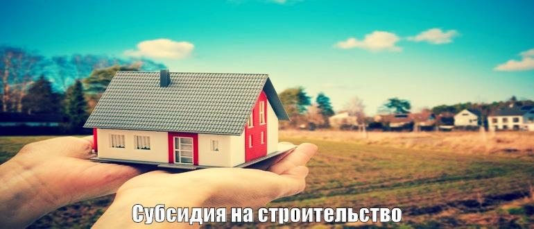 Деньги на строительство дома от государства