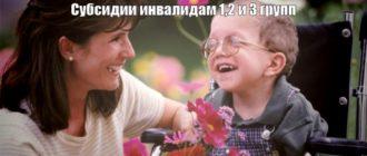 субсидии инвалидам