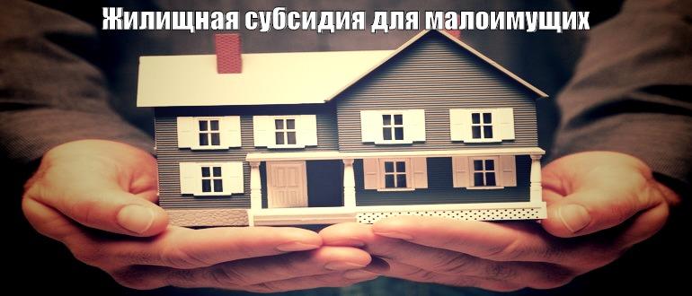 Изображение - Субсидии малоимущим на жилье 6-2