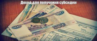 Калькулятор субсидий на оплату жилищно коммунальных услуг