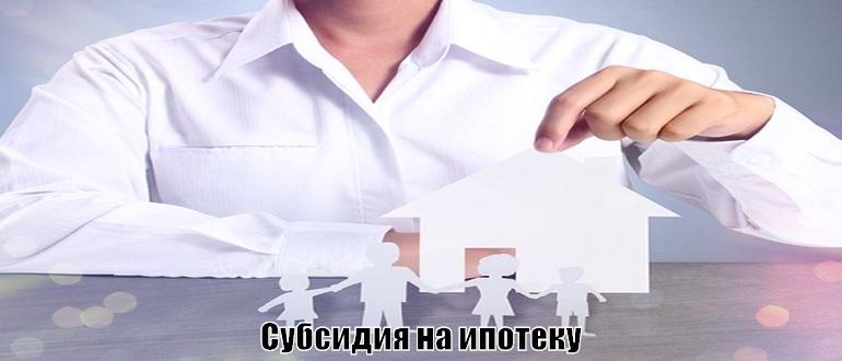 Изображение - Субсидия на погашение ипотечного кредита реальная возможность получить ее 7