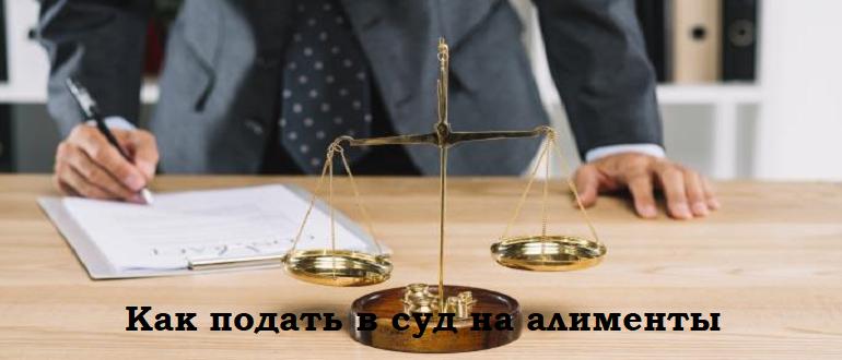 Как подать в суд на алименты
